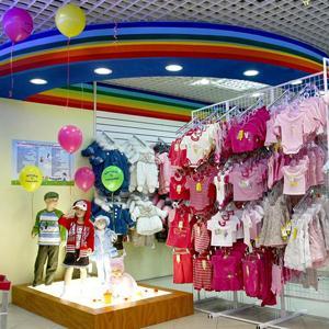 Детские магазины Нового Некоуза