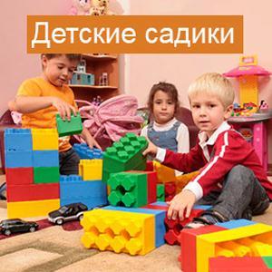 Детские сады Нового Некоуза