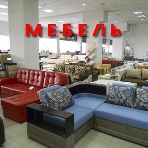 Магазины мебели Нового Некоуза