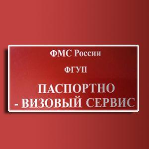 Паспортно-визовые службы Нового Некоуза