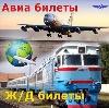 Авиа- и ж/д билеты в Новом Некоузе