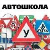 Автошколы в Новом Некоузе