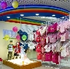 Детские магазины в Новом Некоузе