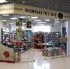 Книжные магазины в Новом Некоузе