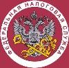 Налоговые инспекции, службы в Новом Некоузе