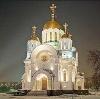 Религиозные учреждения в Новом Некоузе