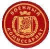 Военкоматы, комиссариаты в Новом Некоузе